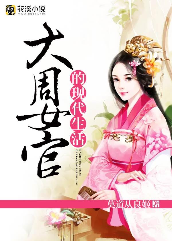 大周女官的现代生活-花溪小说