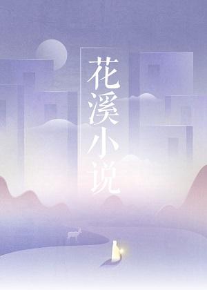 暗黑篇-花溪小说