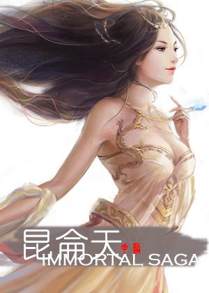 昆仑天-花溪小说