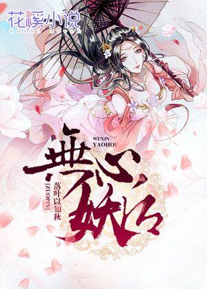 无心妖后-花溪小说