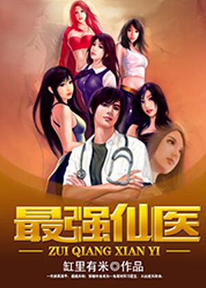 最强仙医-花溪小说