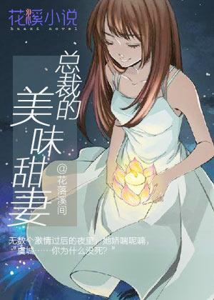 总裁的美味甜妻-花溪小说