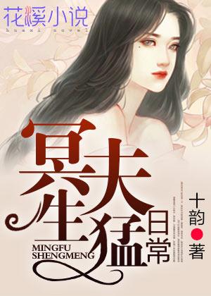 冥夫生猛日常-花溪小说