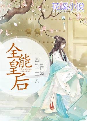 全能皇后-花溪小说