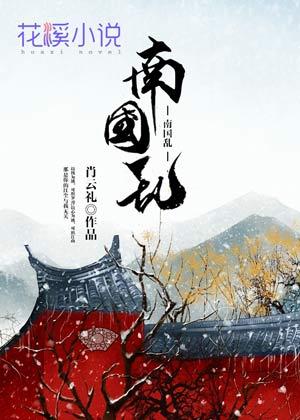 南国乱-花溪小说