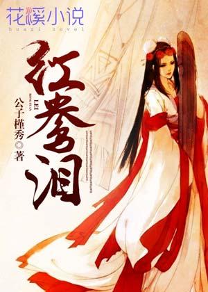 红鸯泪-花溪小说