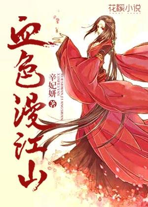 血色漫江山-花溪小说