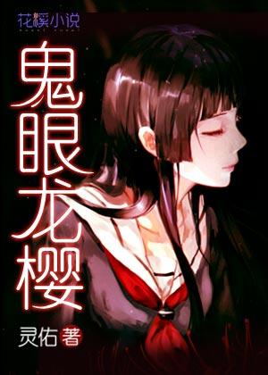 鬼眼龙樱-花溪小说