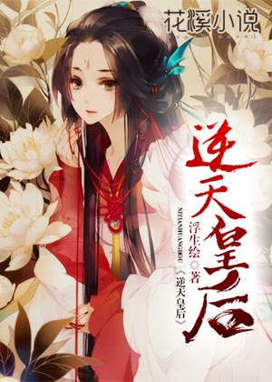 逆天皇后-花溪小说