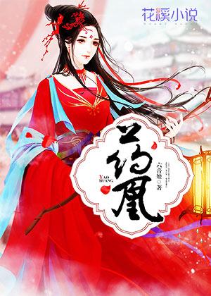 药凰-花溪小说
