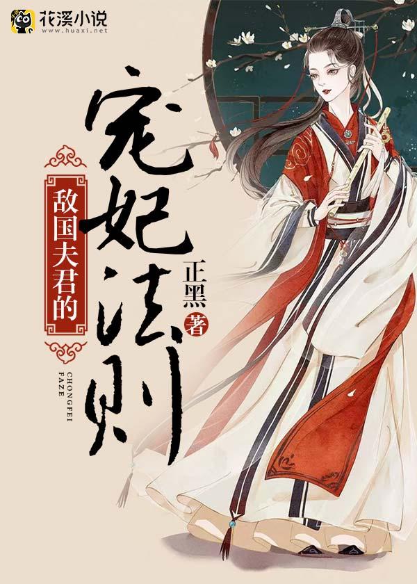 敌国夫君的宠妃法则-花溪小说