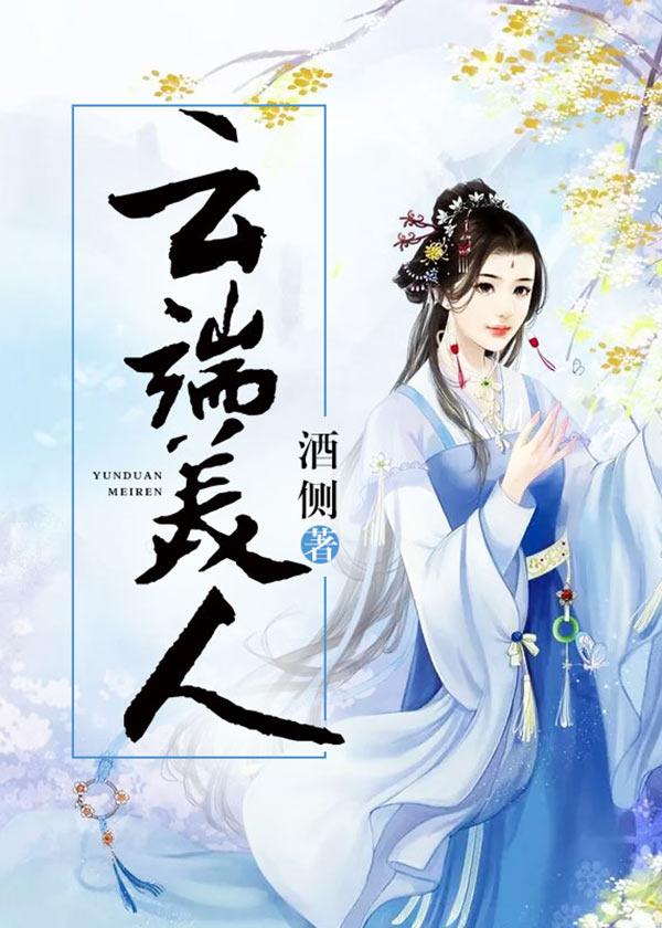 云端美人-花溪小说