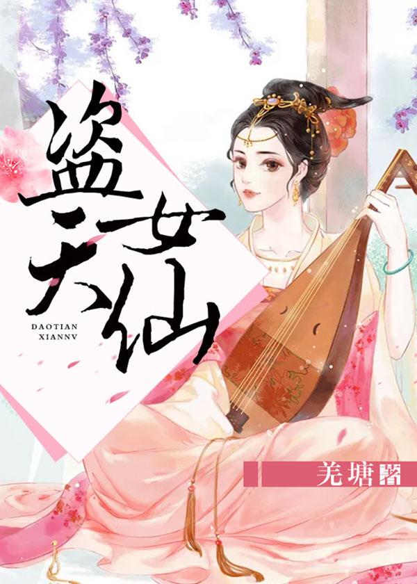 盗天女仙-花溪小说
