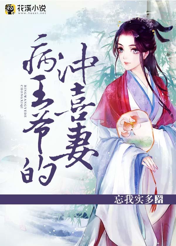 病王爷的冲喜妻-花溪小说