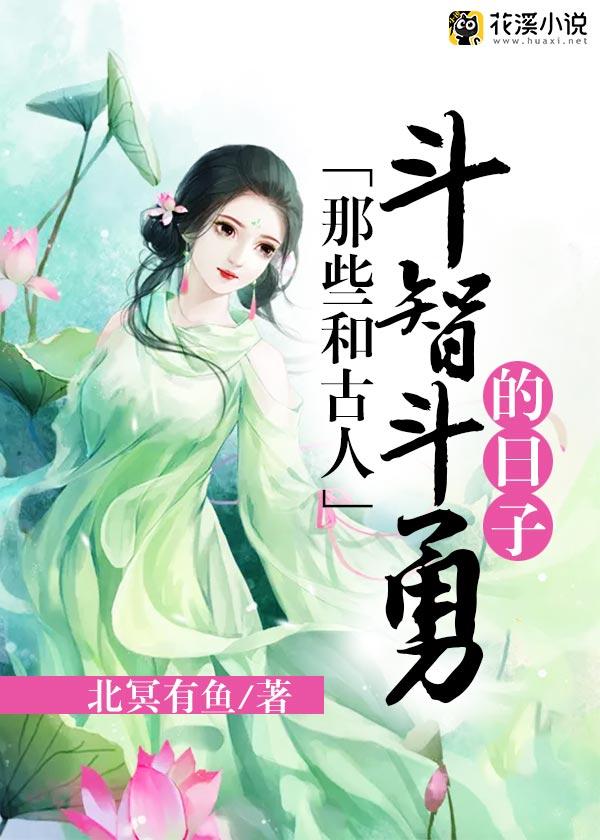 红鸾-花溪小说