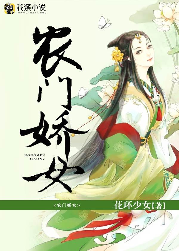 农门娇女-花溪小说