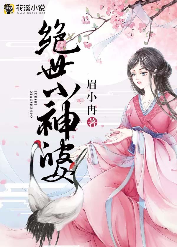 绝世小神婆-花溪小说