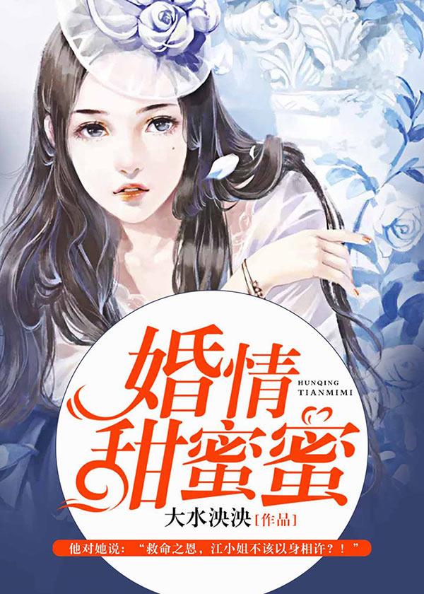 婚情甜蜜蜜-花溪小说