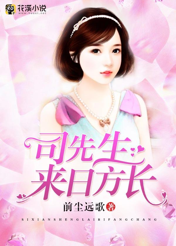 司先生来日方长-花溪小说