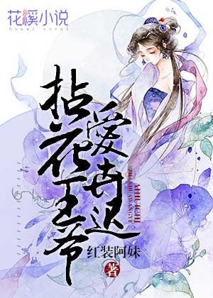 拈花王爷爱卉迟-花溪小说