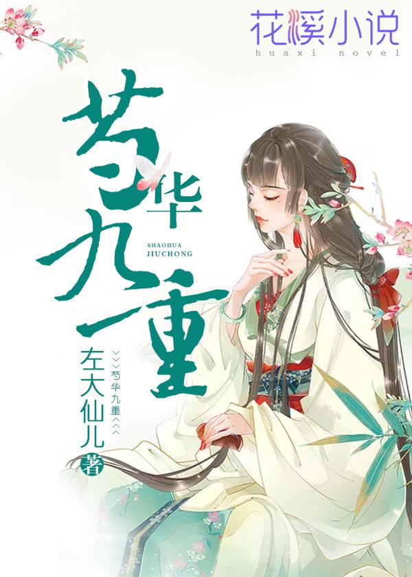 芍华九重-花溪小说