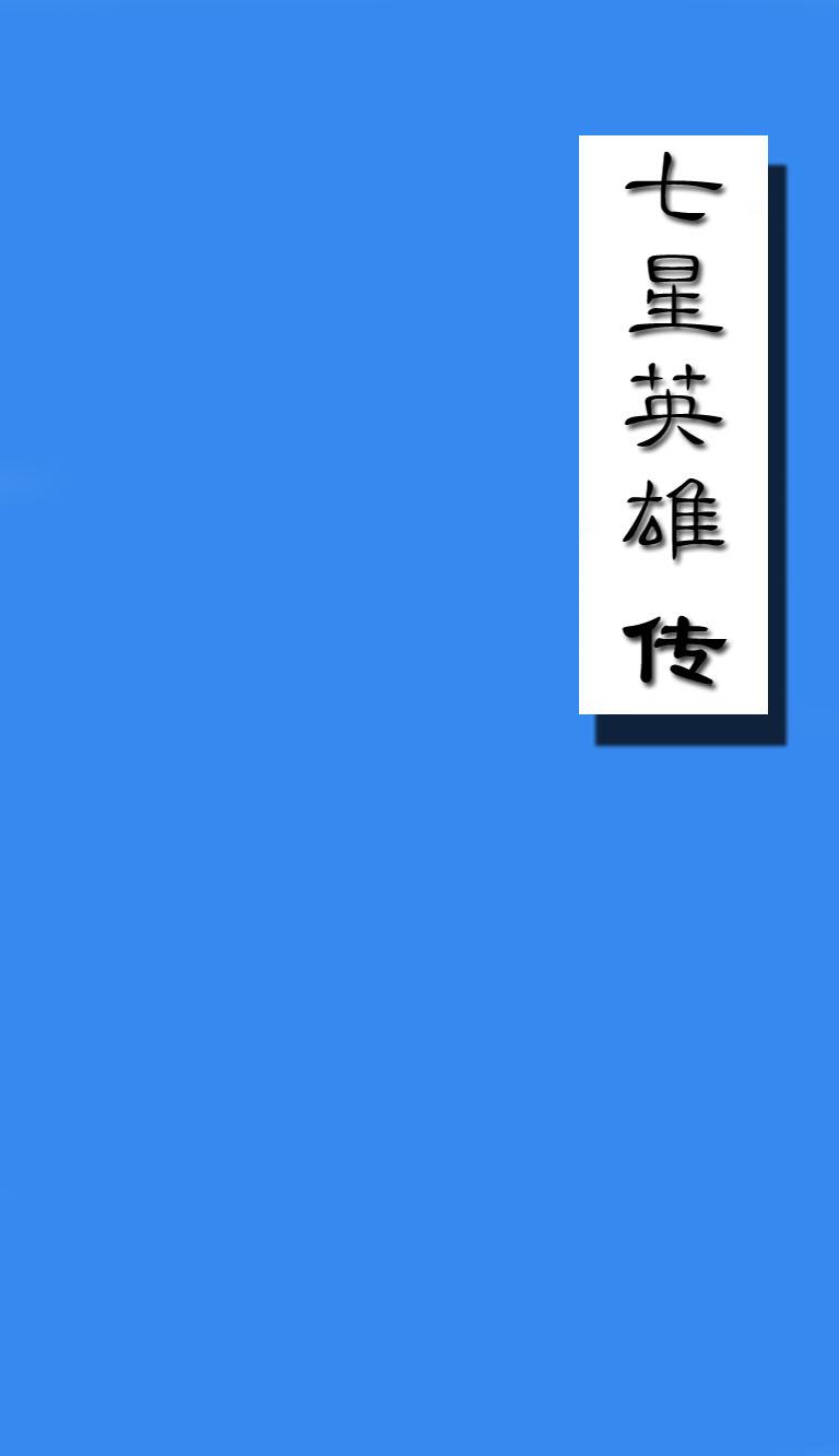 七星英雄传-花溪小说