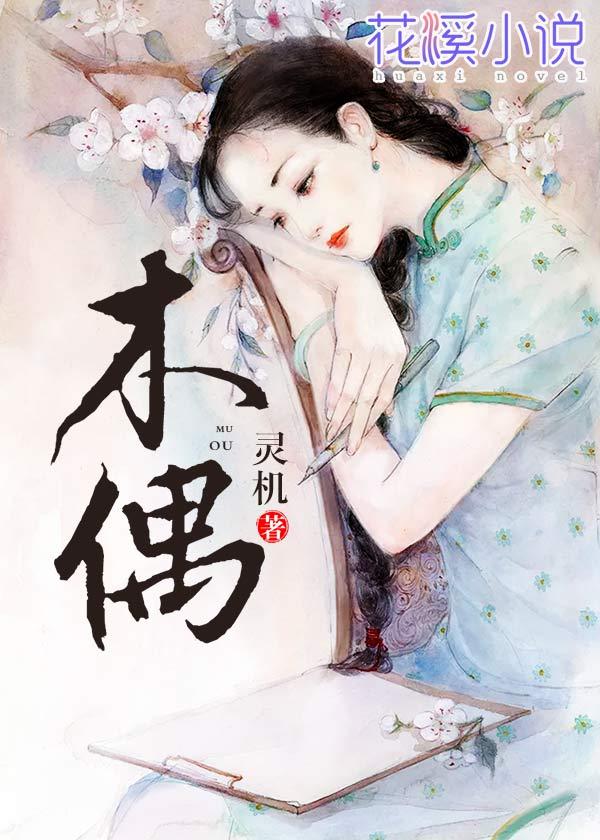 木偶-花溪小说