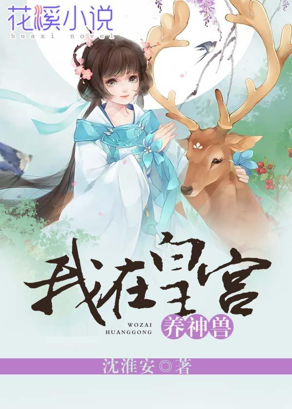 我在皇宫养神兽-花溪小说