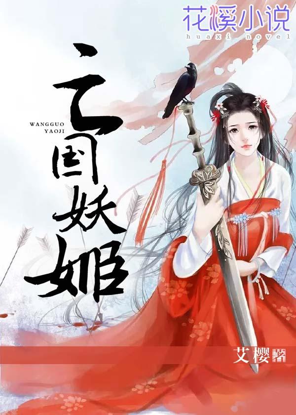亡国妖姬-花溪小说
