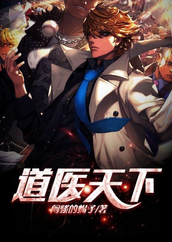 道医天下-花溪小说