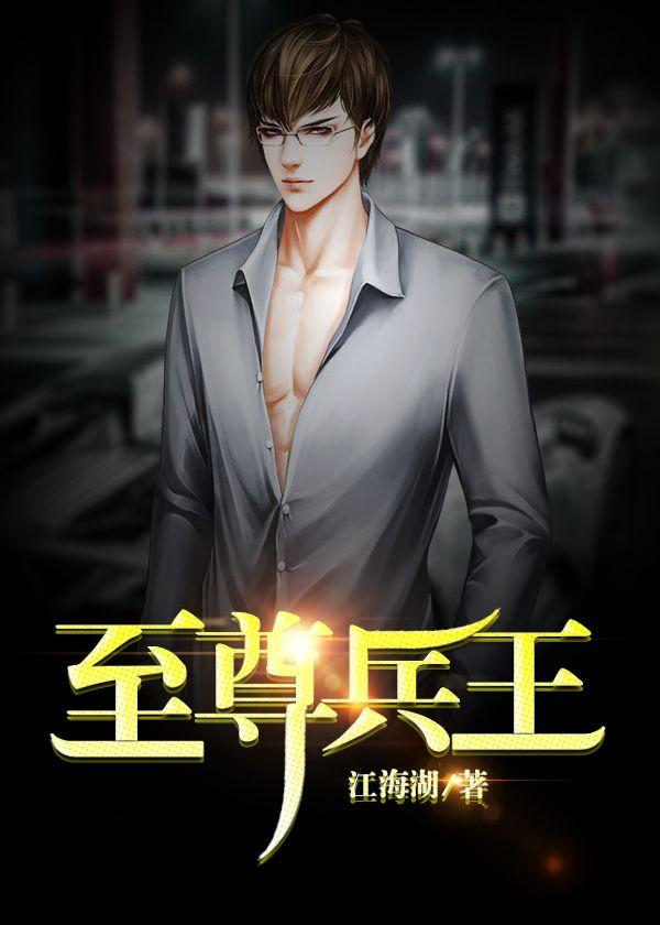 至尊兵王-花溪小说