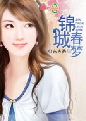 锦城春梦-花溪小说