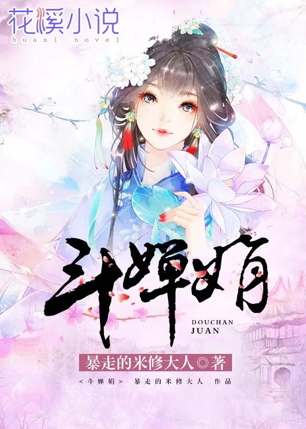 斗婵娟-花溪小说