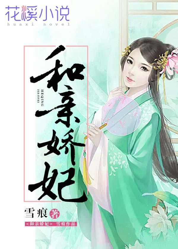 和亲娇妃-花溪小说