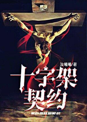 十字架契约-花溪小说