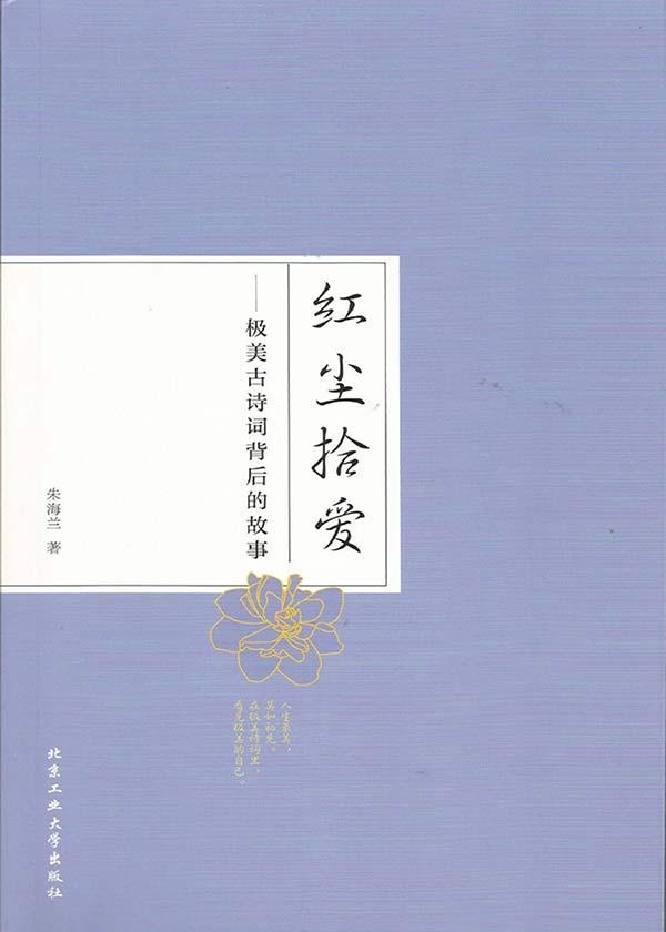 红尘拾爱:极美古诗词背后的故事-花溪小说