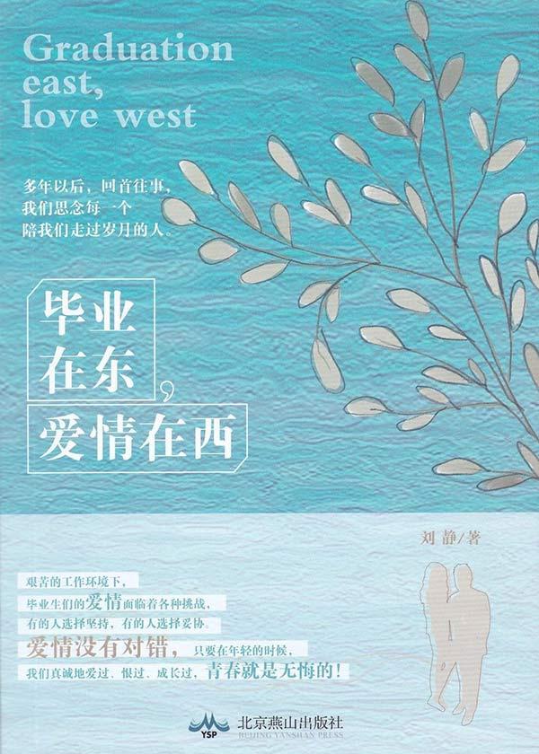 毕业在东,爱情在西-花溪小说