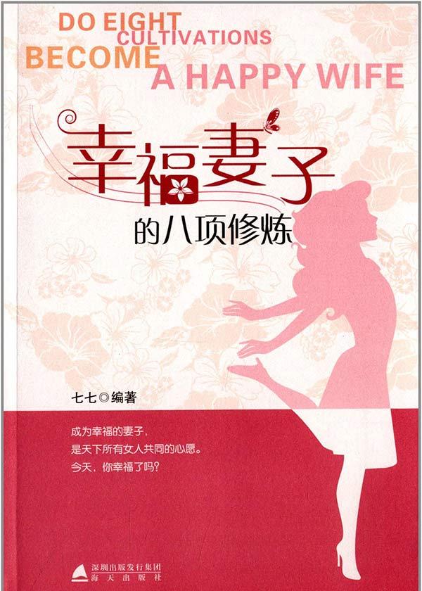 幸福妻子的八项修炼-花溪小说