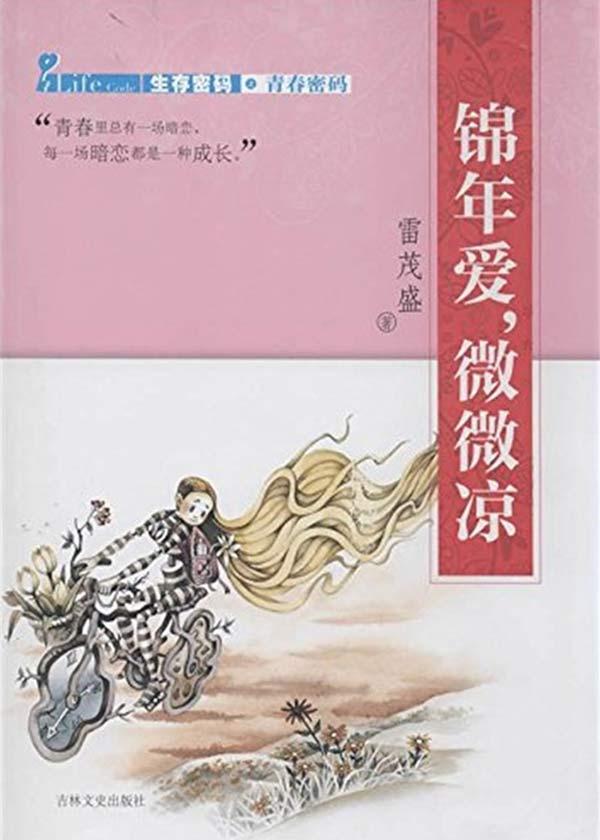 青春密码:锦年爱,微微凉-花溪小说