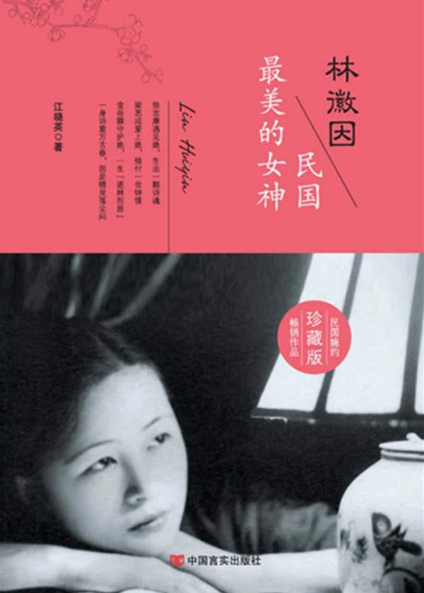林徽因:民国最美的女神-花溪小说