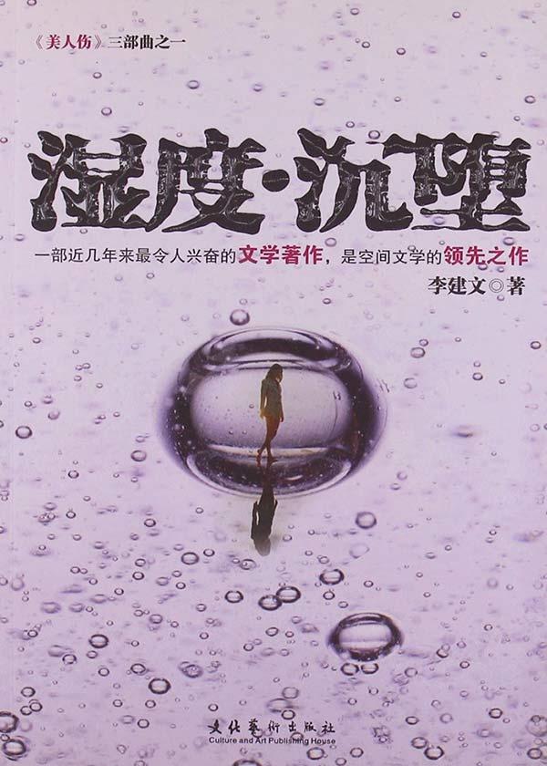 湿度·沉堕-花溪小说