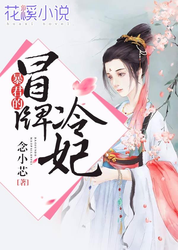 暴君的冒牌冷妃-花溪小说