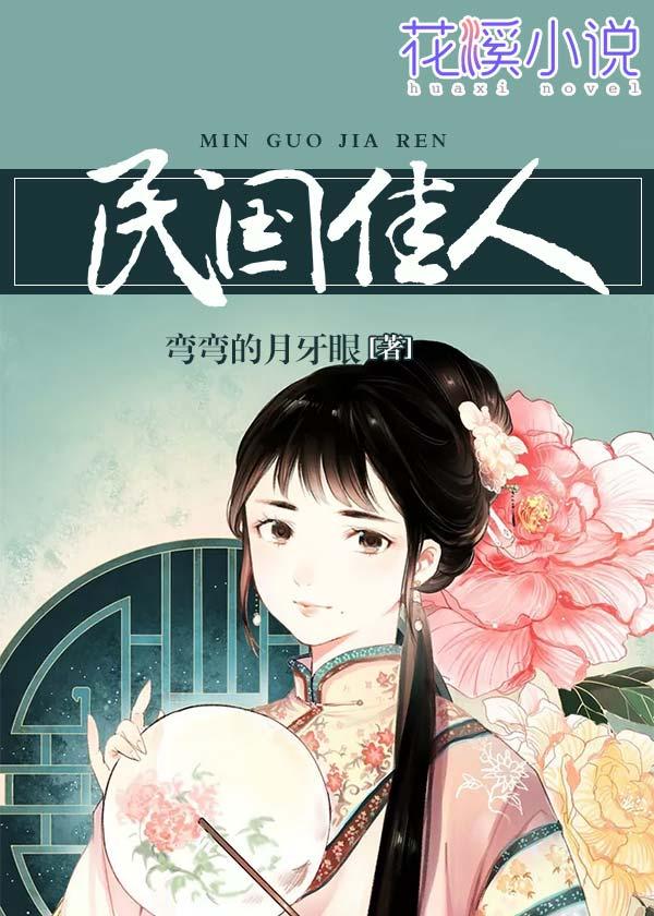 民国佳人-花溪小说