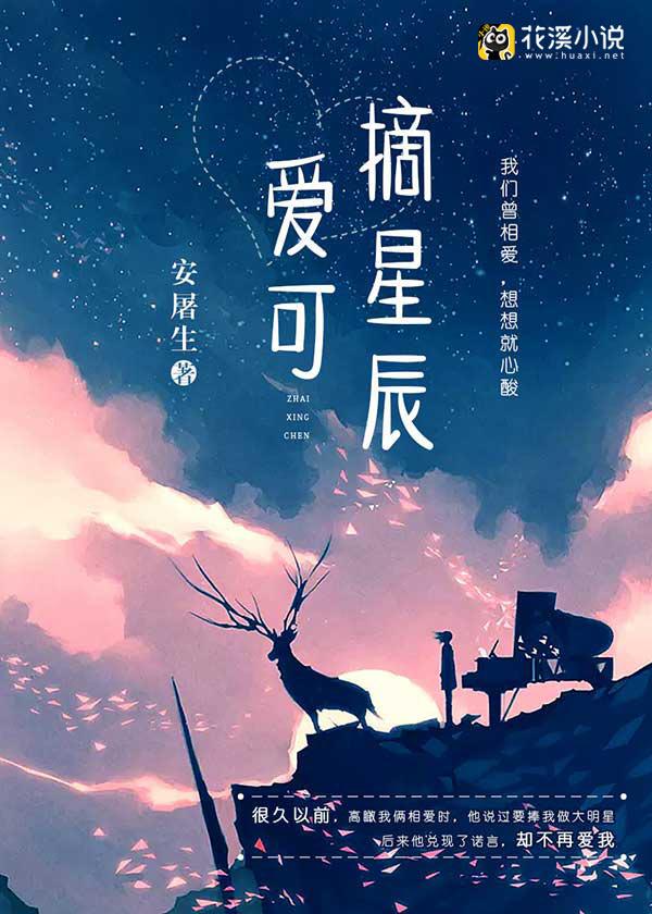 爱可摘星辰-花溪小说