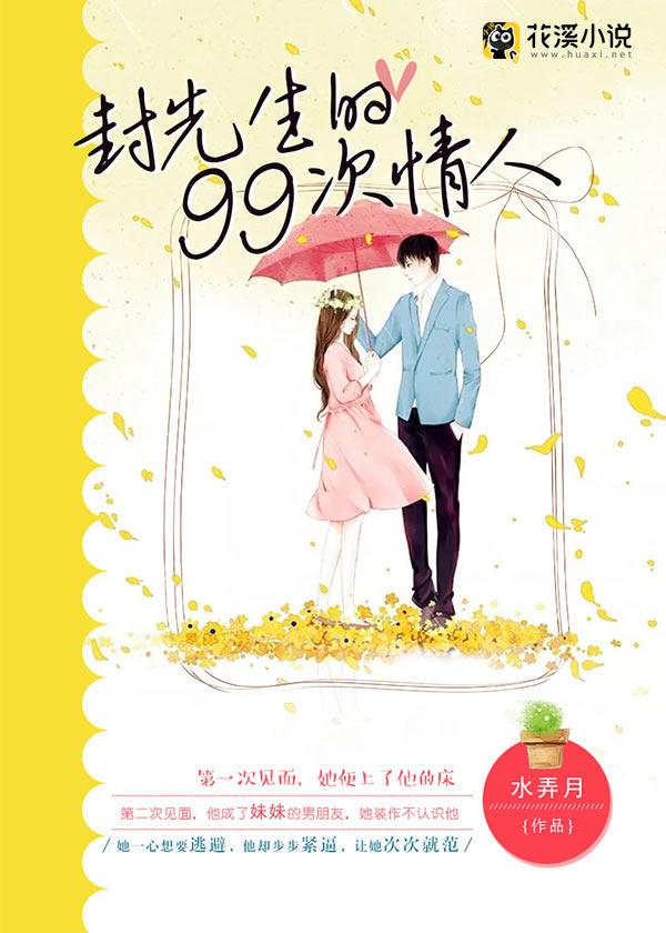 封先生的99次情人-花溪小说