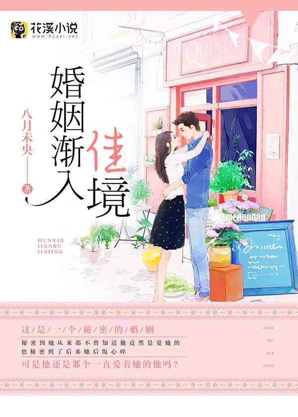 婚姻渐入佳境-花溪小说