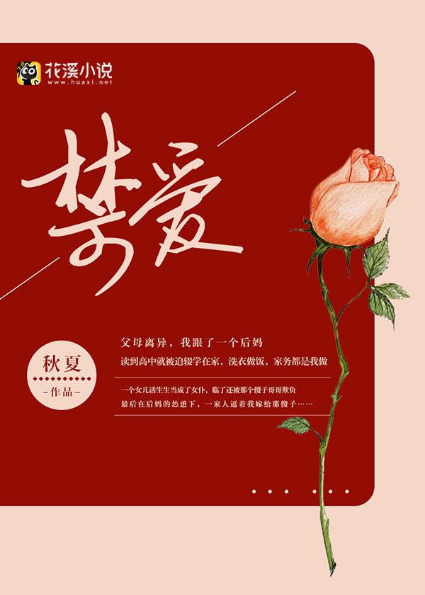 禁爱-花溪小说