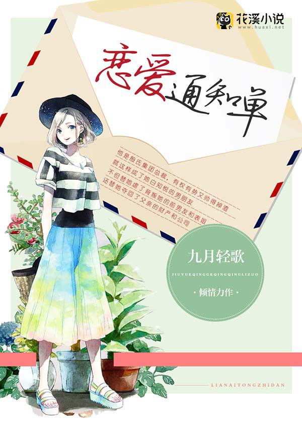 恋爱通知单-花溪小说