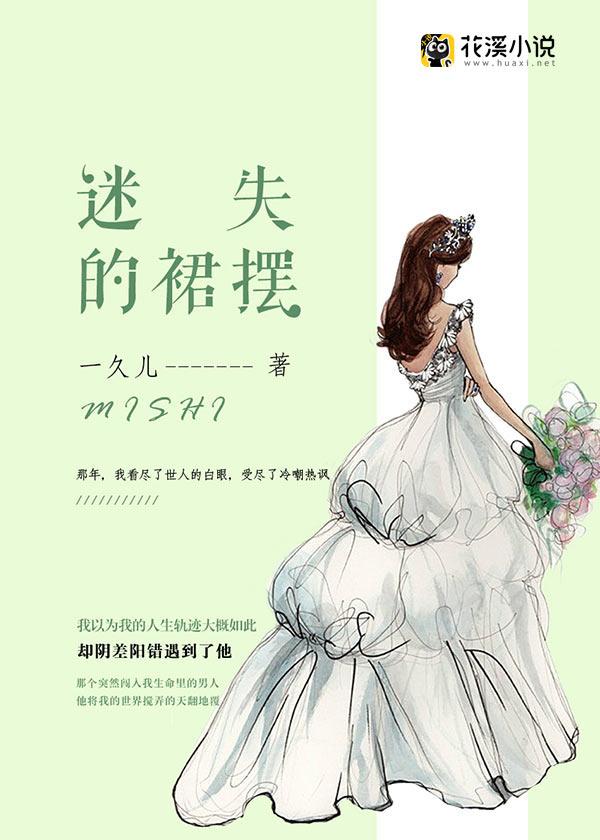 迷失的裙摆-花溪小说