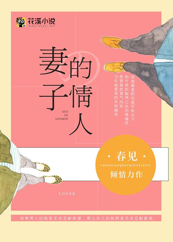 妻子的情人-花溪小说